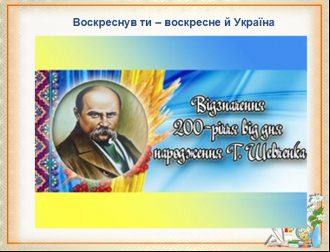 /Files/images/Шевченко 1.png